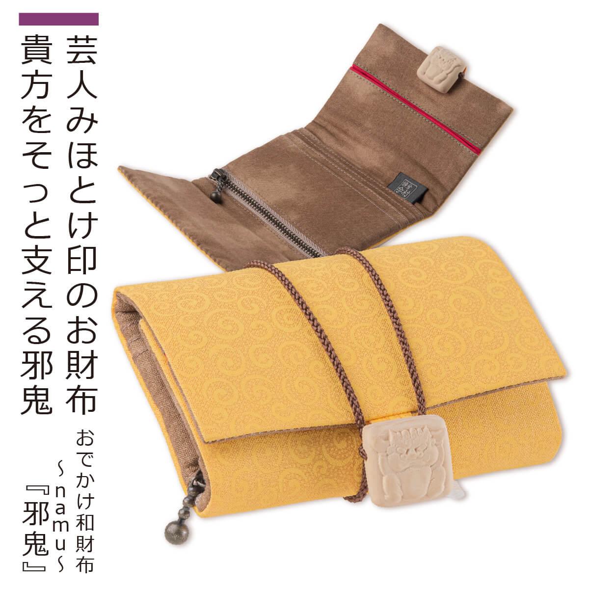 財布 おでかけ和財布~namu~ 未使用 男女兼用 邪鬼 ≫ 和財布
