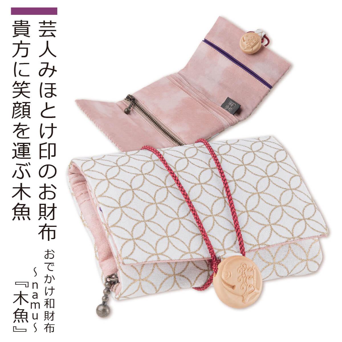 期間限定で特別価格 財布 おでかけ和財布~namu~ 木魚 和財布 ≫ 休み