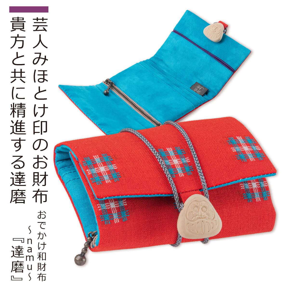 財布 おでかけ和財布~namu~ 達磨 送料無料限定セール中 ≫ 海外 和財布