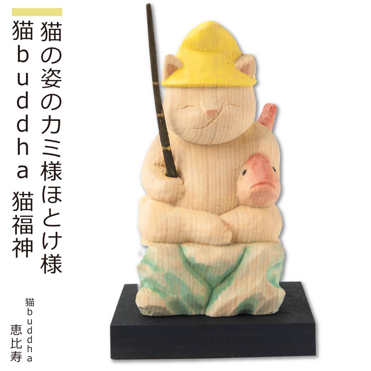 猫buddha 恵比寿 商売繁盛にゃ ≫ にゃんブッダ 癒される猫姿の神さま仏さま 仏屋さかい原型 監修 2020 置物 すべて木彫りで作っちゃいました 猫 ギフト 木彫り ギフ_包装 仏像 プレゼント ねこ