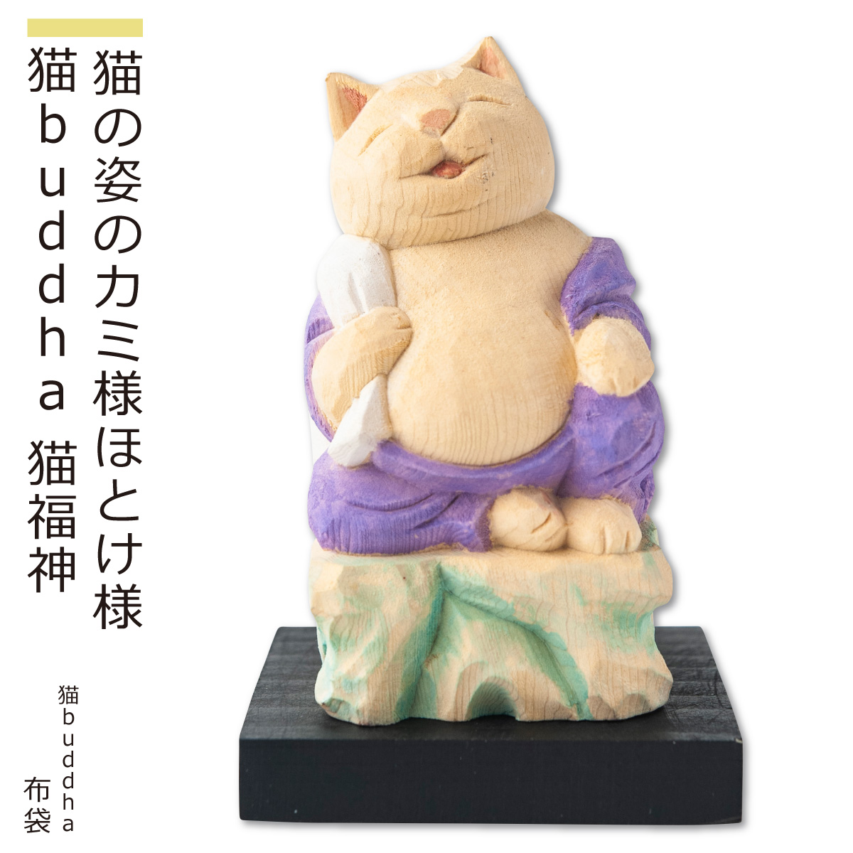猫buddha 布袋 笑顔で福を招くにゃ ≫ にゃんブッダ 癒される猫姿の神さま仏さま 全品送料無料 テレビで話題 仏屋さかい原型 監修 猫 ねこ すべて木彫りで作っちゃいました ギフト 木彫り 置物 仏像 プレゼント