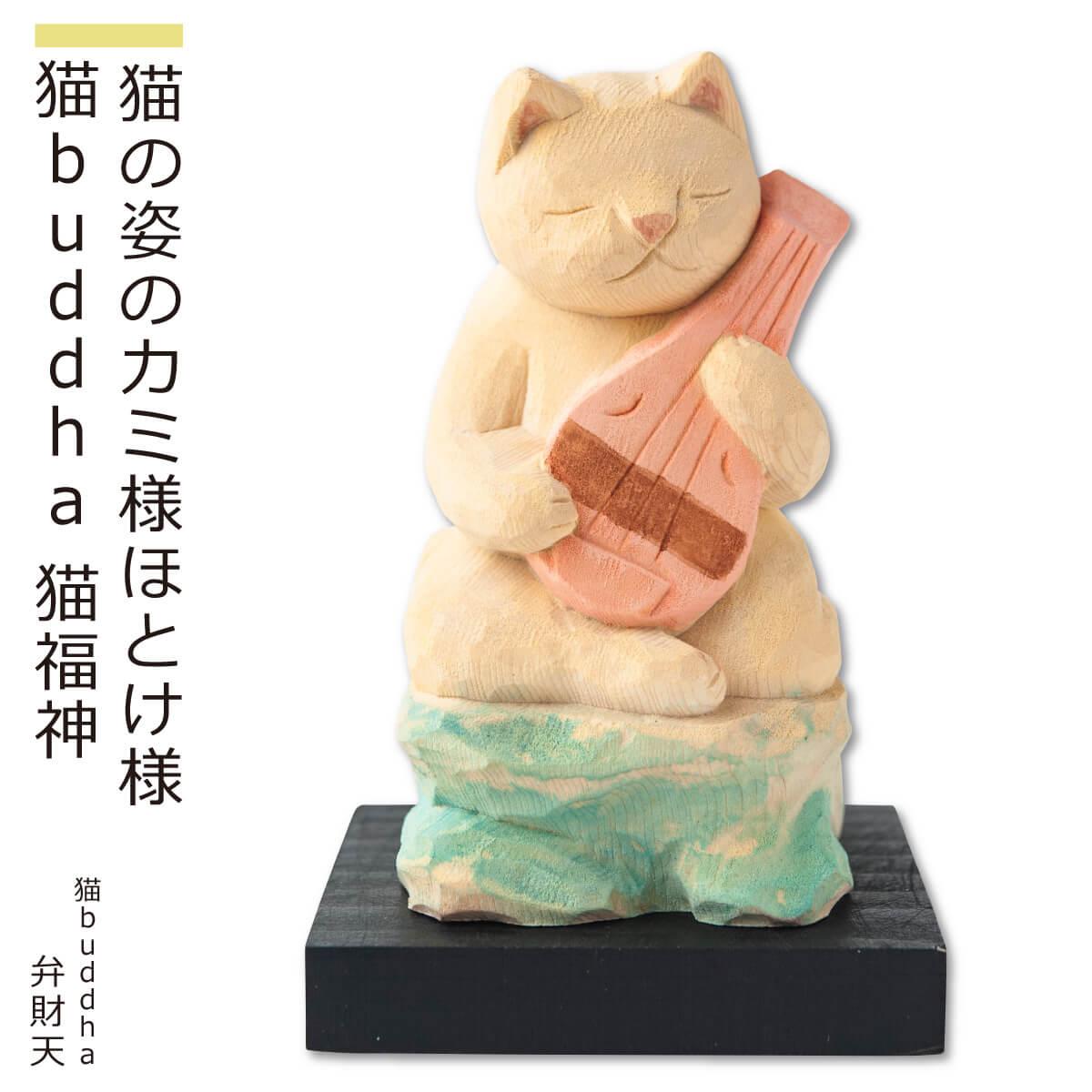 オンラインショッピング 猫buddha 弁財天 芸も財運もお任せにゃ ≫ にゃんブッダ 癒される猫姿の神さま仏さま 仏屋さかい原型 監修 ギフト 猫 即納 木彫り すべて木彫りで作っちゃいました 置物 仏像 ねこ プレゼント