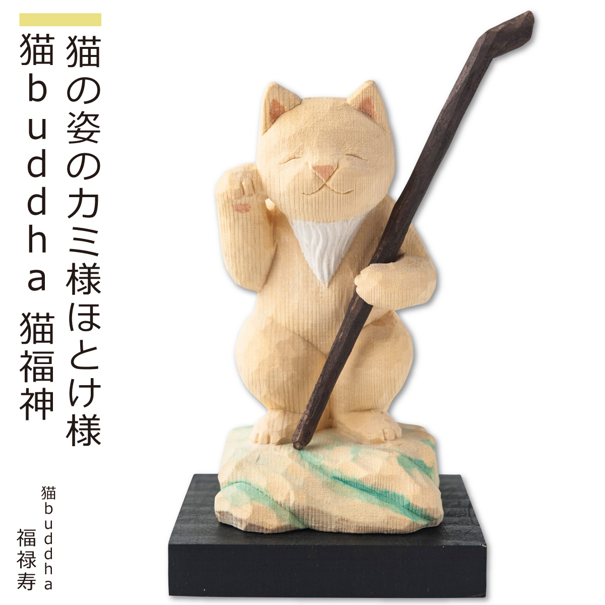 猫buddha 福禄寿 健康長寿にゃ ≫ にゃんブッダ 癒される猫姿の神さま仏さま 仏屋さかい原型 監修 木彫り 仏像 ギフト プレゼント 猫 国際ブランド 置物 すべて木彫りで作っちゃいました 激安通販 ねこ