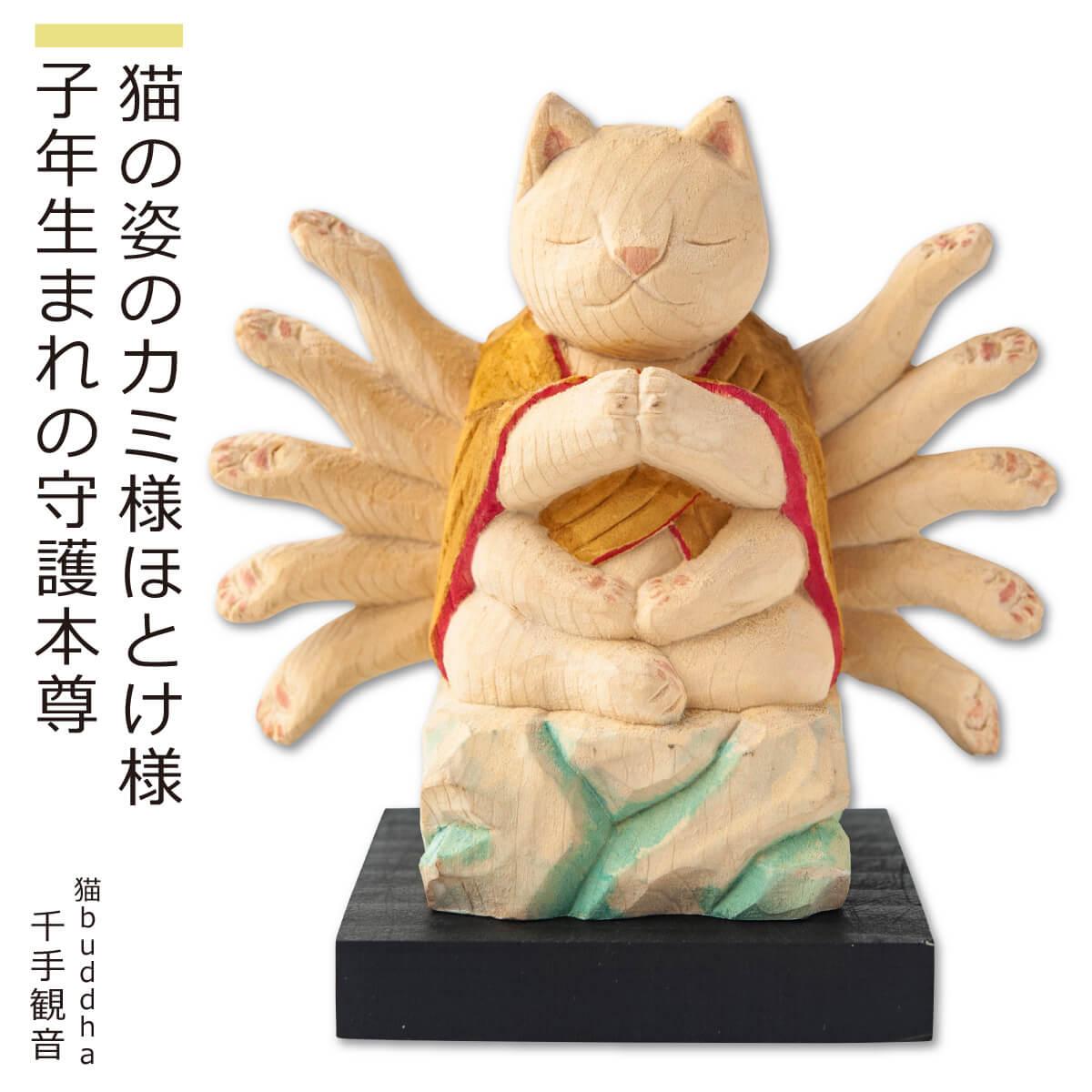 ディスカウント 猫buddha 千手観音 子年生まれの守護本尊にゃ ≫ にゃんブッダ 時間指定不可 癒される猫姿の神さま仏さま 仏屋さかい原型 監修 置物 ギフト すべて木彫りで作っちゃいました 木彫り 猫 プレゼント 仏像 ねこ