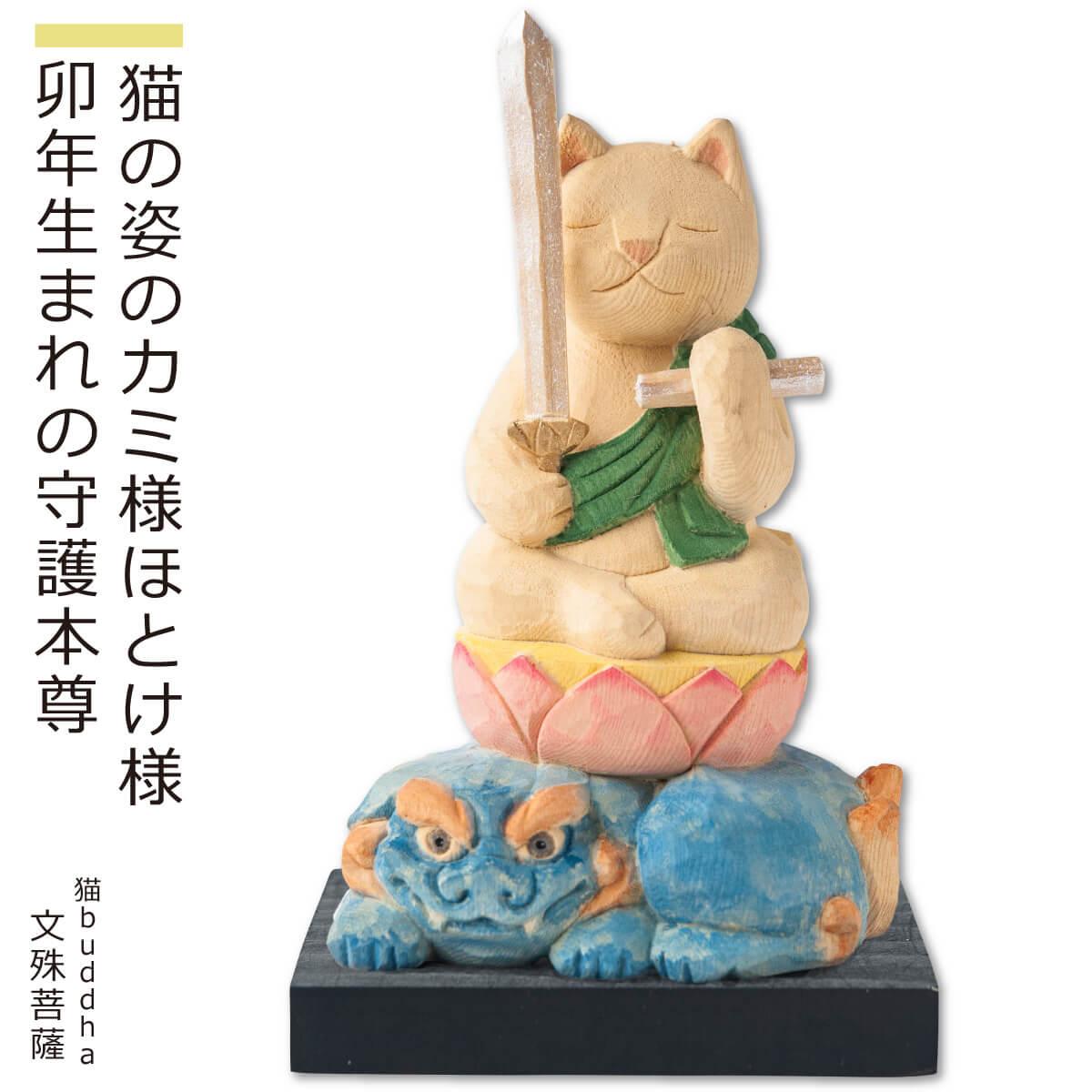 猫buddha 文殊菩薩 卯年生まれの守護本尊にゃ ≫ にゃんブッダ 癒される猫姿の神さま仏さま 仏屋さかい原型 監修 猫 プレゼント マート 置物 すべて木彫りで作っちゃいました ねこ 人気激安 木彫り ギフト 仏像