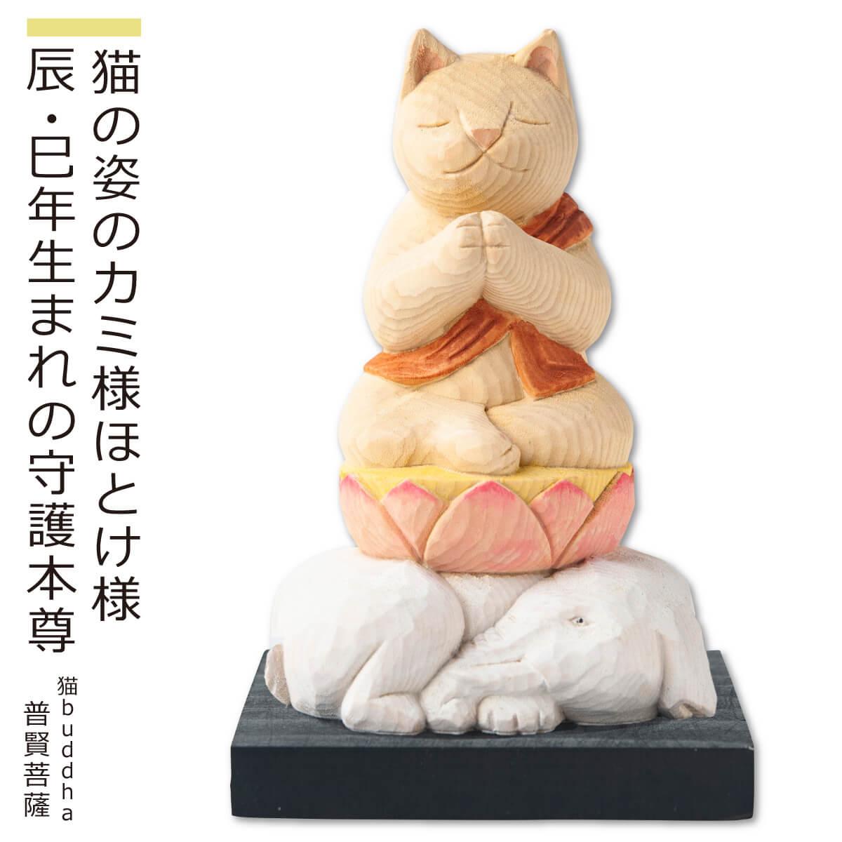猫buddha スーパーセール ポイント10倍 普賢菩薩 辰 巳年生まれの守護本尊にゃ ≫ にゃんブッダ 癒される猫姿の神さま仏さま 信用 仏屋さかい原型 ギフト 猫 すべて木彫りで作っちゃいました 監修 仏像 ねこ 木彫り 出群 プレゼント 置物