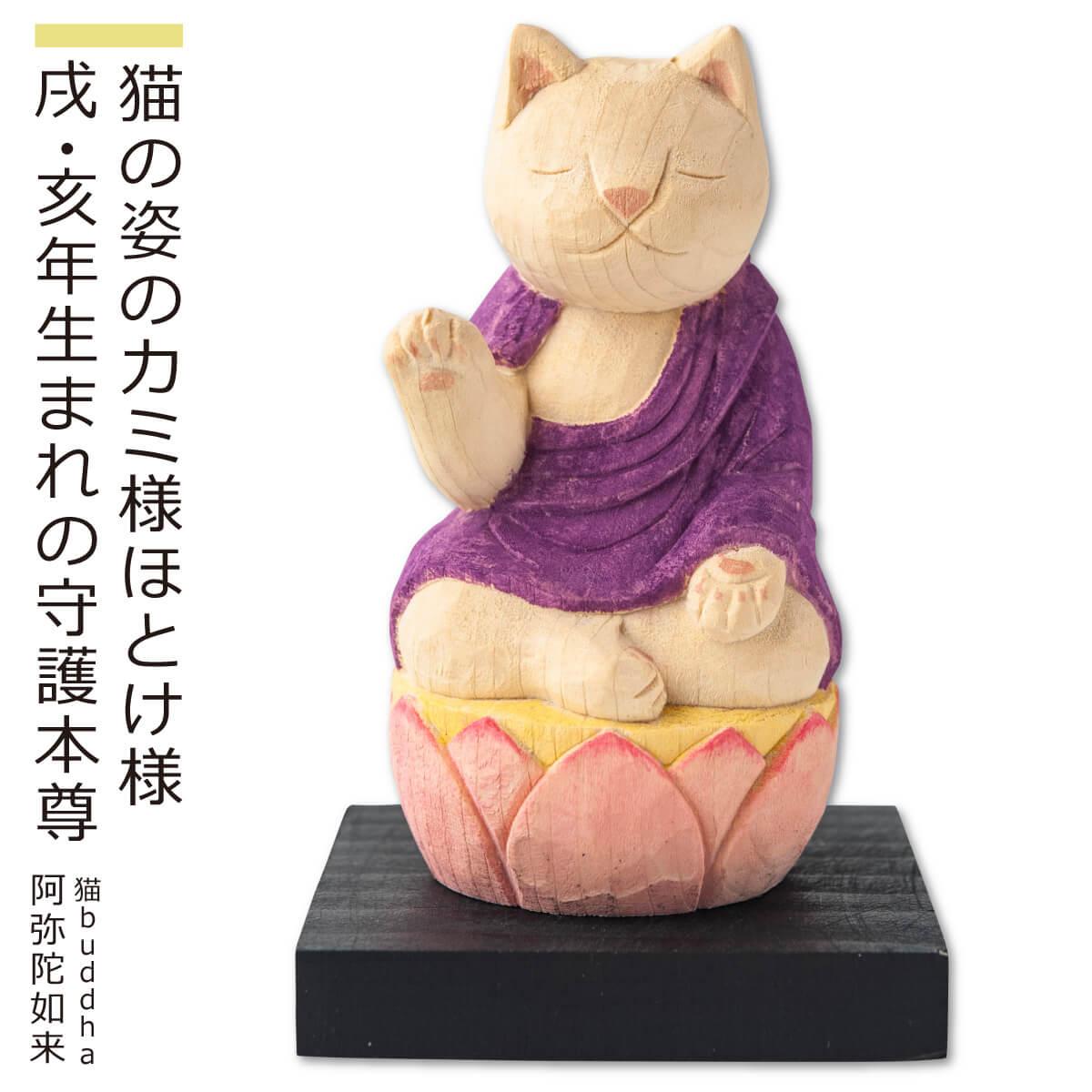 待望 猫buddha 阿弥陀如来 戌 亥年生まれの守護本尊にゃ ≫ にゃんブッダ 癒される猫姿の神さま仏さま 仏屋さかい原型 監修 仏像 すべて木彫りで作っちゃいました 猫 ねこ 木彫り 置物 プレゼント 毎週更新 ギフト