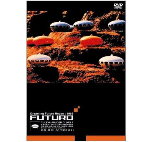 フトゥロ - バーゲンセール 建築家マッティス スローネン ドキュメンタリー 大好評です DVD 謎のUFO住宅を追え~ ~北欧 Futuro