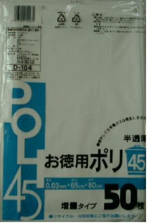 供系统聚合物D-104德使用的半透明的塑料袋45L 50P(垃圾袋垃圾袋塑料袋POLI 45升)厚度0.03mm