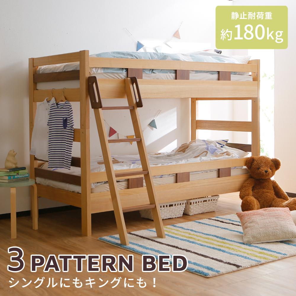 [クーポンで最大8%OFF 7/7 18:00~7/10 0:59] 2段ベッド 二段ベッド はしご シングル おしゃれ シンプル 木製 ベッド 木製 シングル 2段ベット ベット 並べて使える 子供 子供部屋 キングベッド ウォルナット タモ