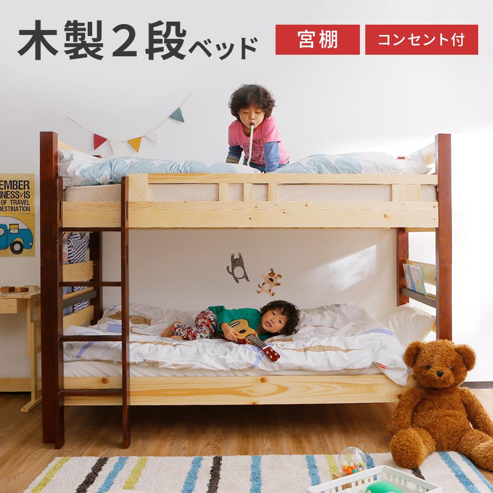 2段ベッド 二段ベッド 木製 はしご 宮付き おしゃれ コンセント 子供 子供部屋 ベッド かわいい シングル 宮 コンセント付き 天然木 タモ材 パイン材 キッズ 新生活 テレワーク 在宅勤務