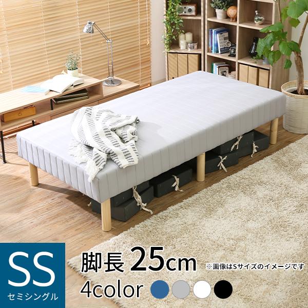 脚付きマットレス ハイタイプ ベッド ベット セミシングル bed 足付きマットレス 脚つきマットレス 脚付マットレス セミシングルベット ボンネルコイル ベッド下 収納 一人暮らし 1人暮らし ワンルーム