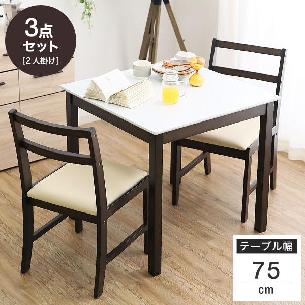 ダイニングテーブル 3点セット ダイニングセット 木製チェアー(イス、椅子) 木製テーブル セット 2人掛け 通販 シンプル 一人暮らし 1人暮らし ワンルーム コンパクト 新生活 テレワーク 在宅勤務 在宅ワーク リモートワーク