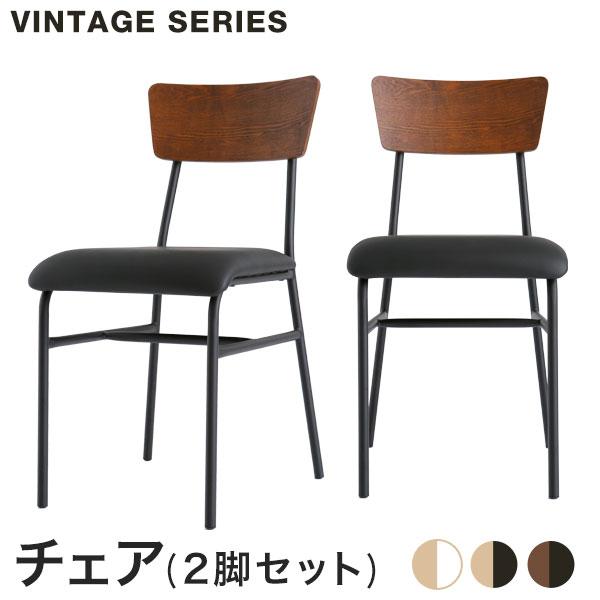 椅子 いす 木製 おしゃれ ダイニングチェア セット チェア チェアセット イス 椅子 ダイニング スチール脚 食卓 新生活 テレワーク 在宅勤務 在宅ワーク リモートワーク ワークチェア