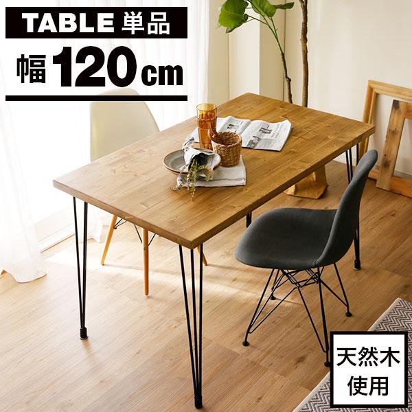 テーブル 無垢 天然木 無垢材 パイン 幅120cm 木製 ダイニング ダイニングテーブル リビングテーブル カフェ インテリア シンプル おしゃれ テレワーク 在宅勤務 在宅ワーク リモートワーク