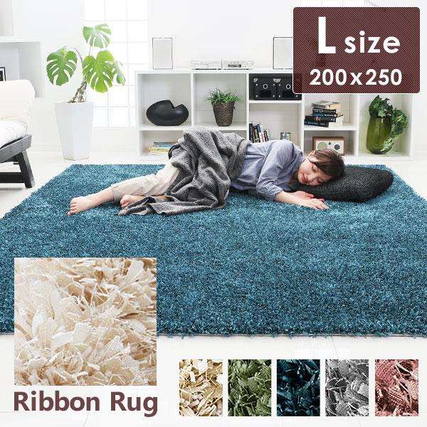 ラグ カーペット リボン マット ラグマット シャギーラグ おしゃれ 200×250 3畳 ホットカーペット 床暖房 シャギー 絨毯 じゅうたん 長方形 リボンラグ