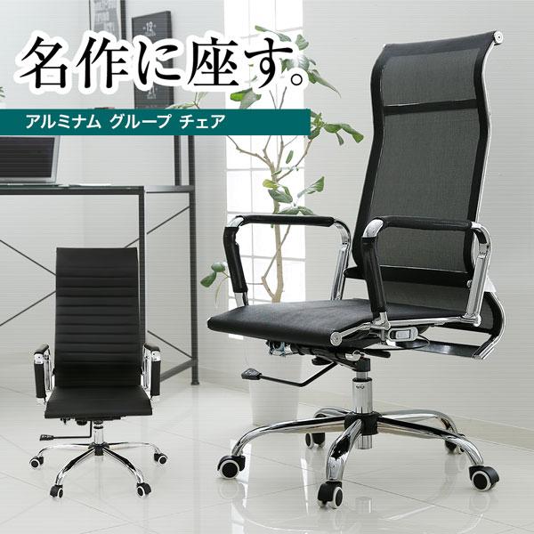 [クーポンで最大12%OFF!8/6 0:00~8/9 01:59] オフィスチェア オフィス チェア パソコンチェア PU ソフトレザー 合皮 メッシュ パソコンチェアー 多機能 オフィスチェアー デスクチェアー PCチェア OAチェア デスクチェア 椅子 イス いす