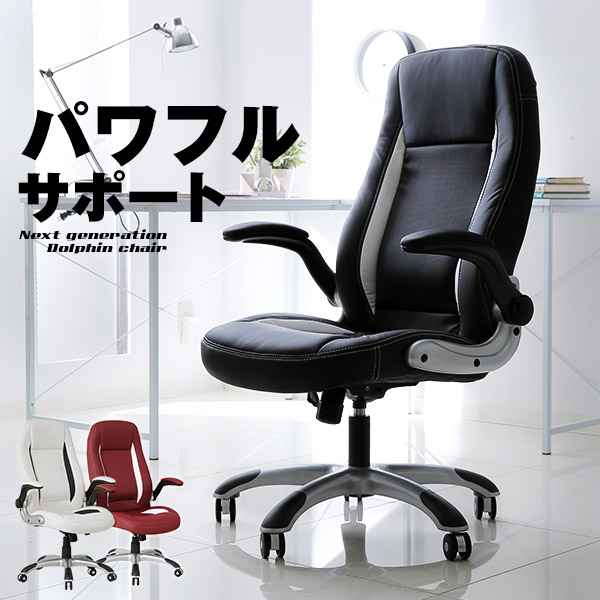 腰痛を治すためには椅子選びが第一歩です。