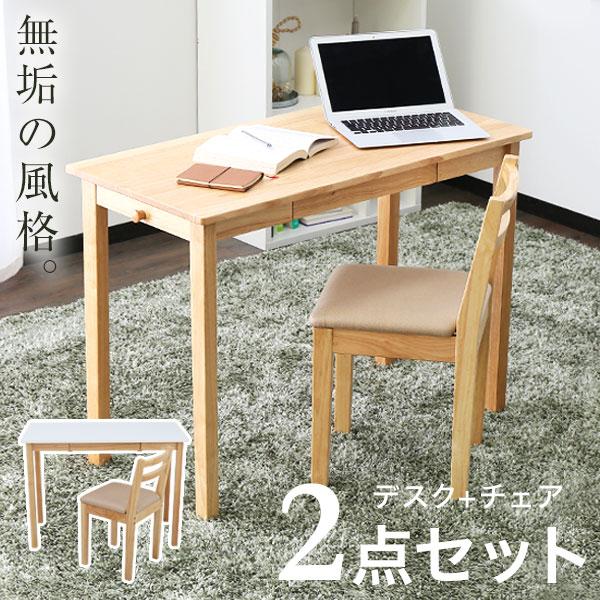 学習机 コンパクト リビング リビング学習 子供 デスク チェア 椅子 セット おしゃれ かわいい 小さめ シンプル キッズデスク 子ども用デスク 机 イス 勉強机 学習デスク 勉強デスク 入学 引出し 天然木 幅100cm