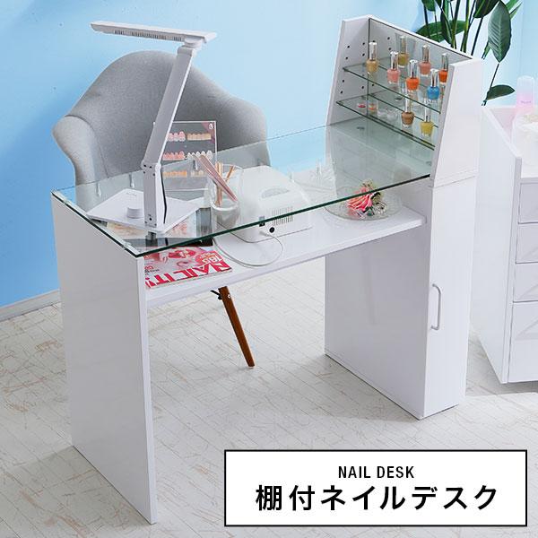 ネイルデスク ネイルテーブル デスク テーブル ネイル ガラス天板 棚付 可動棚 収納 ディスプレイ ネイル専用 ネイルサロン 白 ホワイト おしゃれ コンパクト 学習机