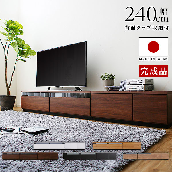 テレビ台 国産 240cm 完成品 背面収納 テレビボード テレビラック ローボード 収納 TV台 TVボード 日本製 ケーブル収納 配線 コード収納 木製 ホワイト 白 ウォルナット ウォールナット ブラウン ナチュラル sc8