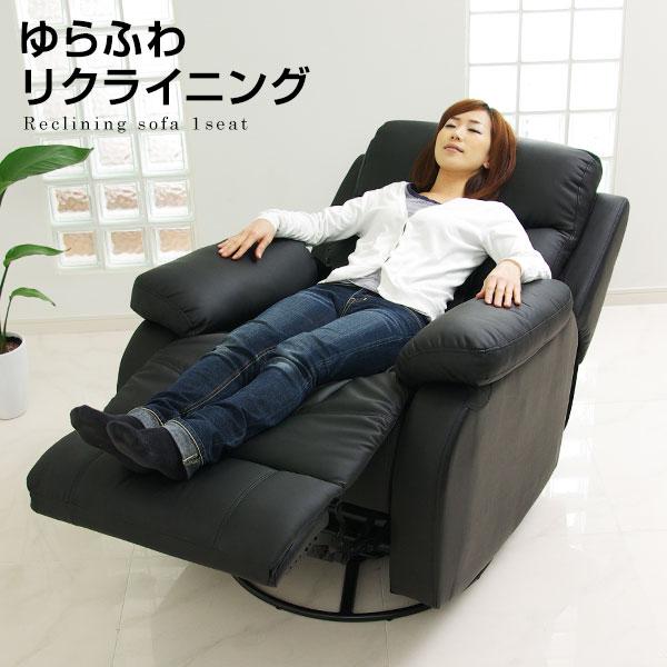 リクライニングソファ 一人用 ソファ 1人用 一人掛け ソファー リクライニングソファー リクライングチェア 1人掛けソファ オットマン一体型 いす イス 椅子 一人 リラックスチェア 新生活