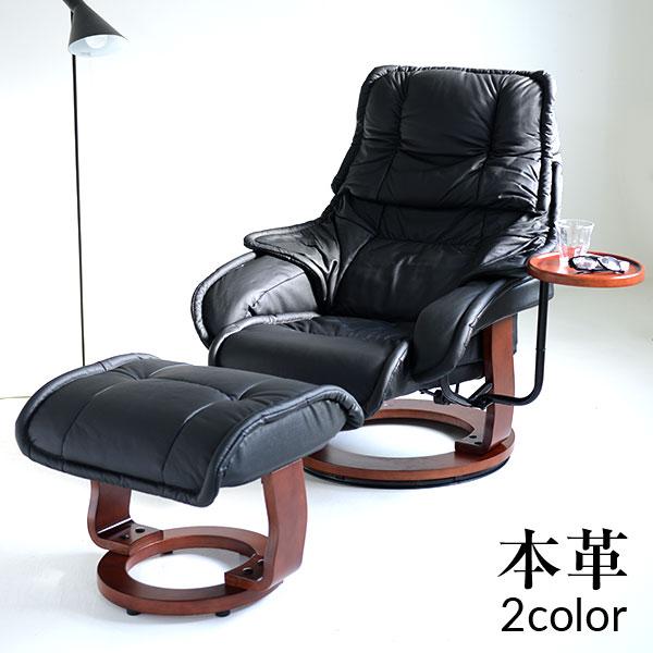 リクライニングソファ 一人用 ソファ 1人用 一人掛け ソファー 牛本革使用 リクライニングソファー リクライングチェア 1人掛けソファ オットマン一体型 いす イス 椅子