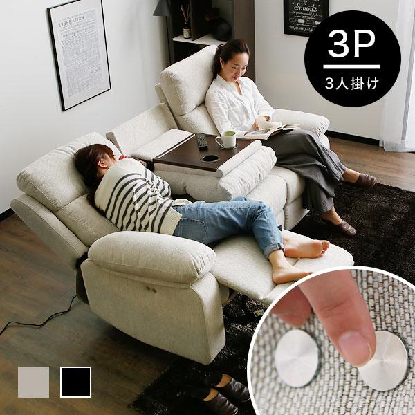 [クーポンで最大12%OFF!8/6 0:00~8/9 01:59] 電動リクライニングソファ 3人掛け ソファー リクライニング 三人掛け 3人掛けソファ リクライニングソファ リクライニングソファー 3人用 三人用 sofa 椅子 イス いす 開梱設置 組み立て無料