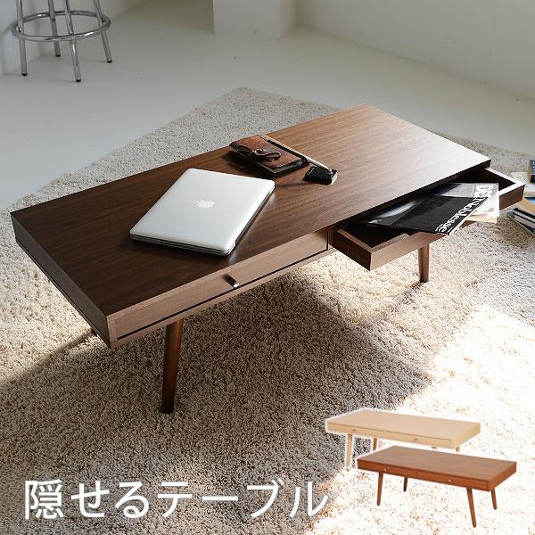 コーヒーテーブル リビングテーブル テーブル table ローテーブル センターテーブル スライド式 収納付き 無垢 モダン ちゃぶ台 フリーテーブル 一人暮らし 1人暮らし ワンルーム コンパクト