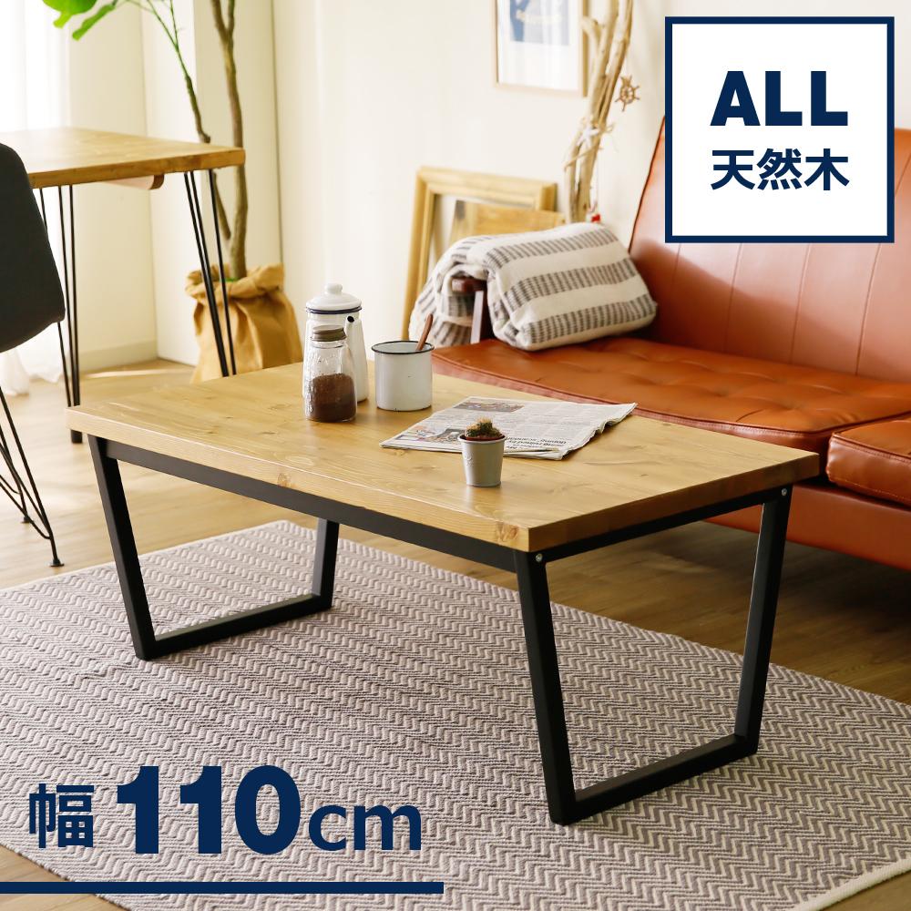 ダイニングテーブル ローテーブル テーブル 幅110cm パイン 無垢材 センターテーブル リビングテーブル 木製 カフェ シンプル おしゃれ 一人暮らし コンパクト テレワーク 在宅勤務 在宅ワーク リモートワーク