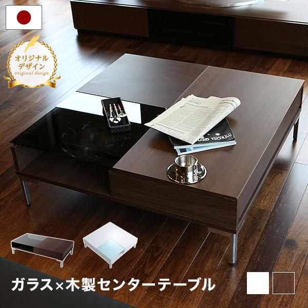 テーブル ローテーブル センターテーブル ガラス おしゃれ 木製 完成品 白 ホワイト ウォールナット 正方形 長方形 引き出し 収納 脚 スチール ブラウン 国産 日本製 天然木 ブラックガラス リビング ワンルーム sc8
