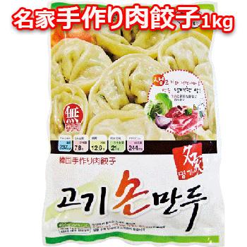 送料無料カード決済可能 冷凍便 レビューを書けば送料当店負担 手作り肉餃子 1kg 手作り 肉餃子 韓国餃子 食材 韓国 食品 料理