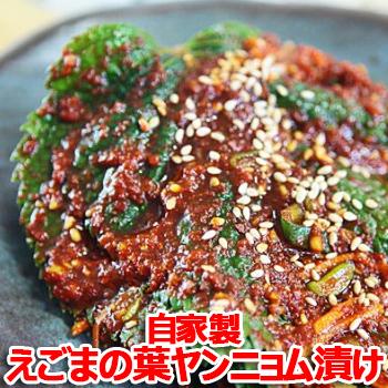冷蔵便 自家製 えごまの葉 ヤンニョム漬け 人気ブランド 500g キムチ 本場の味 倉庫 おかず 食材 韓国 おつまみ 食品 料理