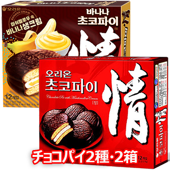 【送料無料】オリオン チョコパイ オリジナル 12個 + バナナ味12個 2箱 お菓子 おやつ チョコ マシュマロ パイ プレゼント お土産 韓国お菓子 韓国食品