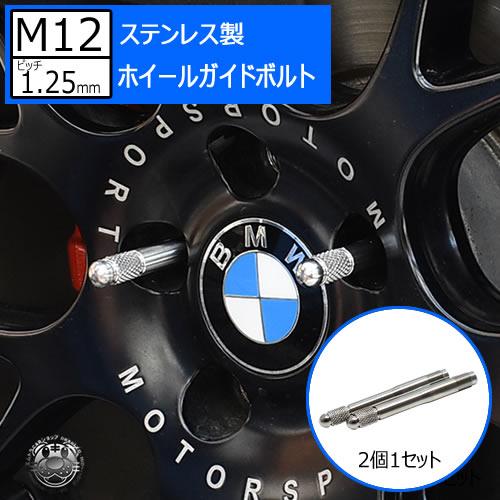 メール便送料無料 即納 ステンレス製 ホイールガイドボルト M12×1.25mm 2個1セット (人気激安) アルファロメオ シトロエン 割引も実施中 フィアット プジョー 等 のホイール交換時の必需品 ツール ガイドバー 輸入車 エムトラ 取り付け用 M12 セッティング ハンガーボルト 1.25mm ガイド ボルト ホイール