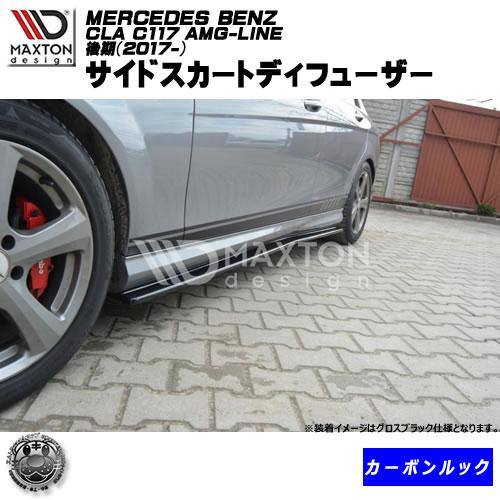 送料無料 納期は2週間~2ヶ月目安 品質検査済 マクストンデザイン MERCEDES BENZ C-CLASS W204 AMG-LINE 2007-2010 メルセデス ベンツ Cクラス AMGライン カスタム カーボンルック Design ドレスアップ 専用 黒 エアロ サイドスカートディフューザー Maxton サイドバンパー 安全 エムトラ サイドスカード
