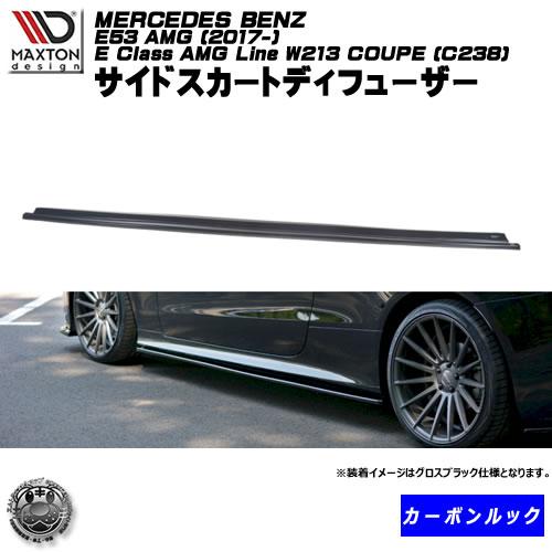 送料無料 納期は2週間~2ヶ月目安 マクストンデザイン MERCEDES BENZ E53 AMG E-Class W213 セールSALE%OFF AMG-LINE COUPE C238 2017- メルセデス ベンツ サイドスカートディフューザー カスタム AMGライン エアロ カーボンルック 黒 クーペ ドレスアップ 新色 専用 エムトラ サイドスカード Design Maxton