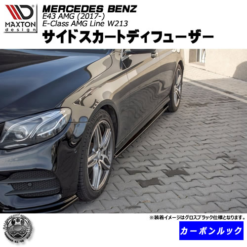 送料無料 納期は2週間~2ヶ月目安 マクストンデザイン Mercedes Benz E43 超人気 専門店 AMG 2017- E Class Line W213 メルセデス ベンツ 専用 Eクラス カーボンルック 黒 ドレスアップ サイドスカード カスタム AMGライン 驚きの値段 エムトラ Design Maxton サイドスカートディフューザー エアロ