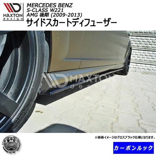 送料無料 納期は2週間~2ヶ月目安 マクストンデザイン Mercedes Benz S-Class W221 Long AMG 2005-2013 メルセデス ベンツ Sクラス サイドスカートディフューザー ロング Design 専用 サイドスカード ドレスアップ エムトラ カーボンルック カスタム 今ダケ送料無料 新作からSALEアイテム等お得な商品 満載 エアロ Maxton 黒