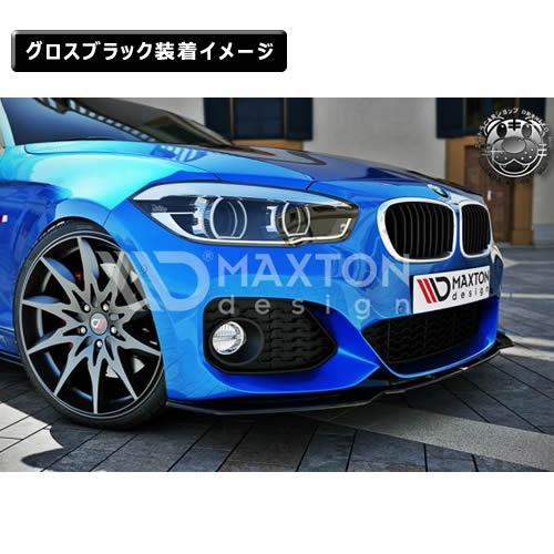 マクストンデザイン BMW 1シリーズ F20 F21 Mスポーツ 後期 専用 フロントスプリッター グロスブラック 【 リップスポイラー エアロ 黒 Maxton Design ドレスアップ カスタム 】エムトラ