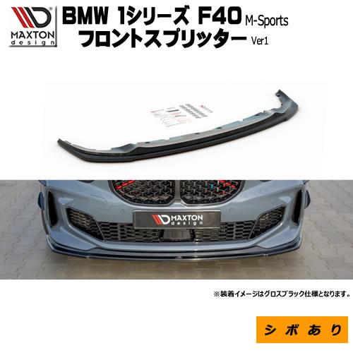 マクストンデザイン BMW 1シリーズ F40 Mスポーツ 専用 フロントスプリッター シボあり バージョン1【 リップスポイラー エアロ 黒 Maxton Design ドレスアップ カスタム 】エムトラ