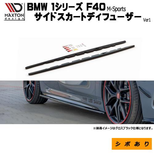 マクストンデザイン BMW 1シリーズ F40 Mスポーツ 専用 サイドスカートディフューザー シボあり 【 エアロ 黒 Maxton Design ドレスアップ カスタム サイドスカード サイドバンパー】エムトラ