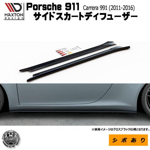 贅沢 マクストンデザイン Porsche カスタム 911 Carrera 991 ポルシェ 911 カレラ ポルシェ Maxton 991 (2011-2016) 専用 サイドスカートディフューザー シボあり【 エアロ 黒 Maxton Design ドレスアップ カスタム サイドスカード サイドバンパー】エムトラ, カサハラチョウ:a1c166db --- bellsrenovation.com