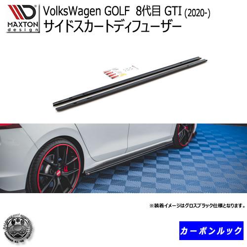 送料無料 納期は2週間~2ヶ月目安 激安通販販売 マクストンデザイン VolksWagen Golf 8代目 GTI 2020- フォルクスワーゲン ゴルフ Golf8 Mk8 VW エアロ Maxton カスタム 専用 黒 ドレスアップ ついに入荷 サイドバンパー サイドスカートディフューザー サイドスカード カーボンルック Design エムトラ