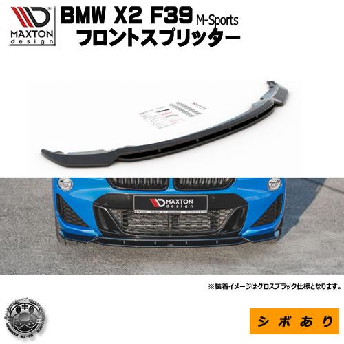 マクストンデザイン BMW X2 39 Mスポーツ 専用 フロントスプリッター シボあり【 リップスポイラー エアロ 黒 Maxton Design ドレスアップ カスタム 】エムトラ
