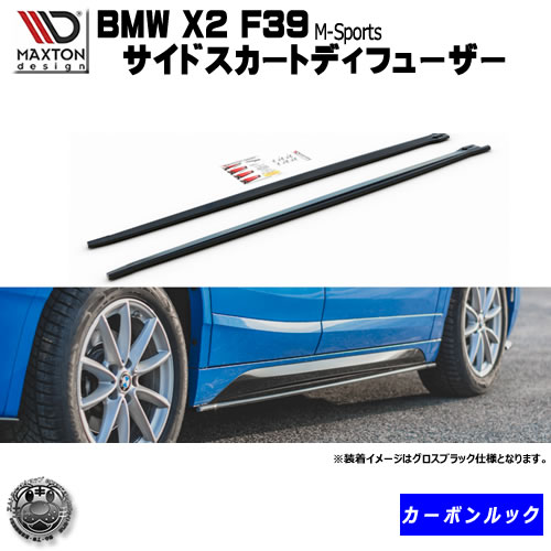送料無料 納期は2週間~2ヶ月目安 マクストンデザイン BMW X2 F39 Mスポーツ 専用 サイドスカートディフューザー カーボンルック サイドスカード カスタム エムトラ Design スーパーセール期間限定 エアロ 黒 Maxton ドレスアップ サイドバンパー 買い物