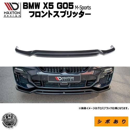 マクストンデザイン BMW X5 G05 Mスポーツ 専用 フロントスプリッター シボあり【 リップスポイラー エアロ 黒 Maxton Design ドレスアップ カスタム 】エムトラ