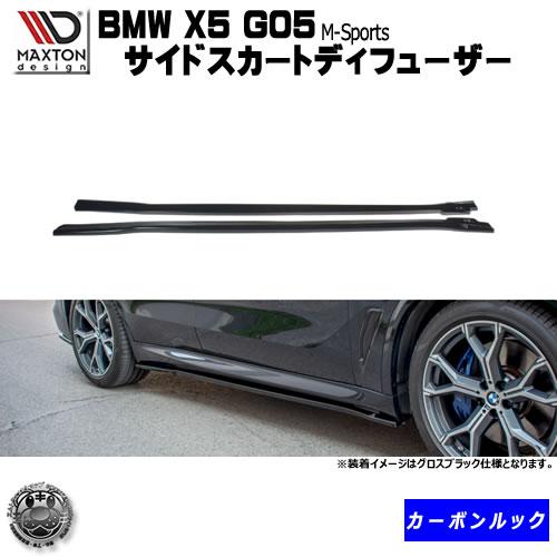 送料無料 納期は2週間~2ヶ月目安 マクストンデザイン 永遠の定番モデル BMW X5 G05 Mスポーツ 営業 専用 サイドスカートディフューザー カーボンルック エアロ Maxton カスタム ドレスアップ サイドスカード エムトラ サイドバンパー 黒 Design