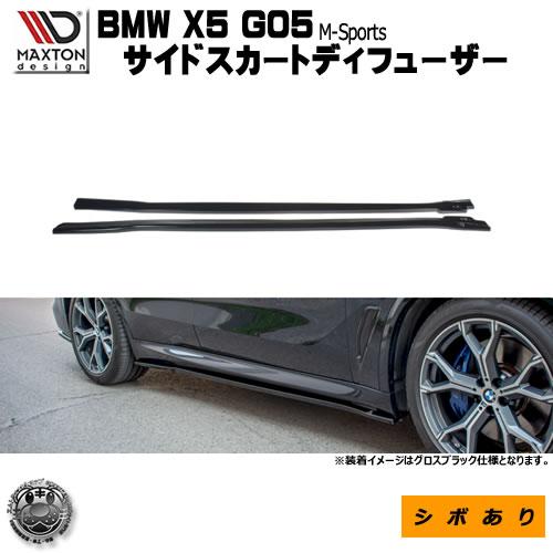 マクストンデザイン BMW X5 G05 Mスポーツ 専用 サイドスカートディフューザー シボあり 【 エアロ 黒 Maxton Design ドレスアップ カスタム サイドスカード サイドバンパー】エムトラ