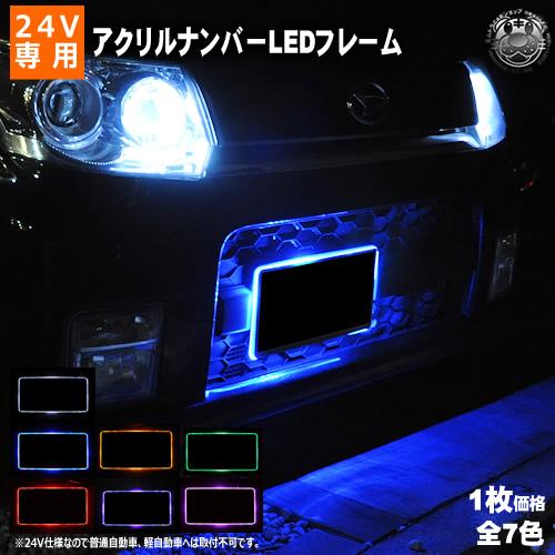 即納 メール便送料無料 24V 自動車用 アクリルプレート LED ナンバーフレームキット ホワイト 最新 ブルー 02P05Nov16 パープル トラック等のイルミネーションに あす楽対応 エムトラ グリーン オレンジ レッド 舗 ピンクから選択可